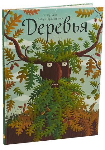 Петр Соха. Деревья