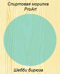 ШЕББИ БИРЮЗА, Концентрат морилки на растворителе, ProArt, 55мл.