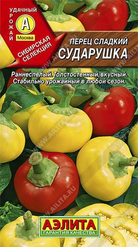 Перец сладкий Сударушка тип ц/п