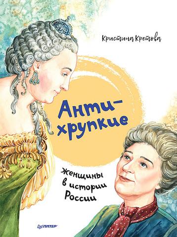 Антихрупкие: женщины в истории России