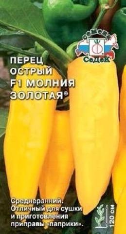 Семена Перец Молния золотая F1