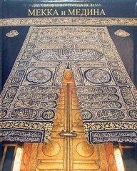 Мекка и Медина-два священных города ислама
