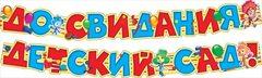 "Гирлянда ""До свидания детский сад"" Фиксики"