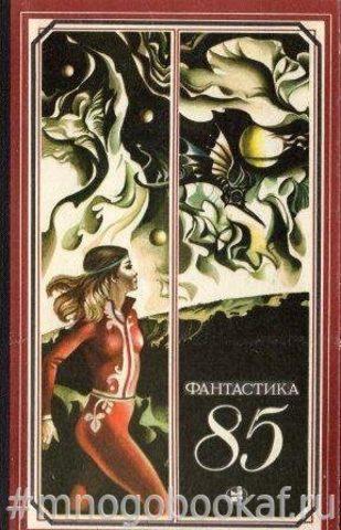 Фантастика 85