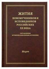 Март. Жития новомучеников и исповедников Российских ХХ века.
