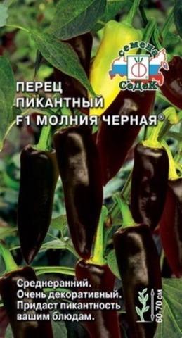 Семена Перец Молния черная F1