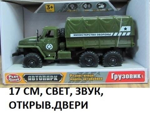Машина ин. А547-Н09018/301470 (СБ/ТКИ/Св) в кор.