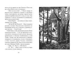 Ведьмина служба доставки. Книга 4. Кики и её любовь