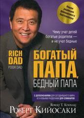 Богатый папа, бедный папа (Интегральный)