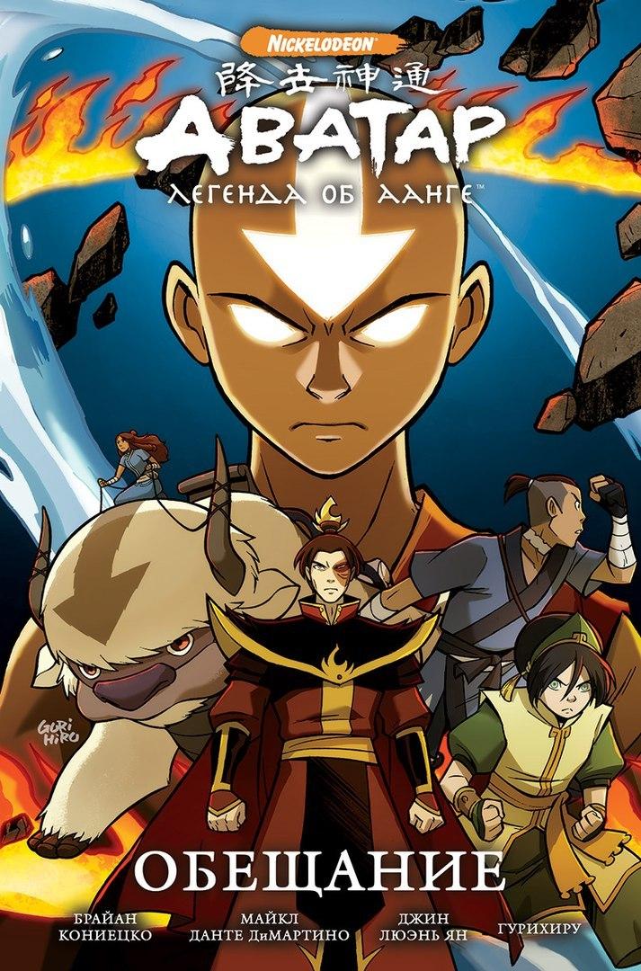 Аватар: Легенда об Аанге. Книга 1. Обещание (твердый переплет)