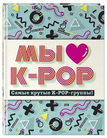 Мы любим K-POP: Самые крутые K-POP-группы!
