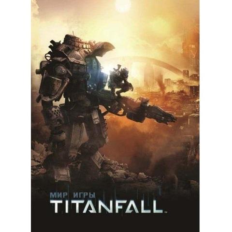 Мир игры Titanfall