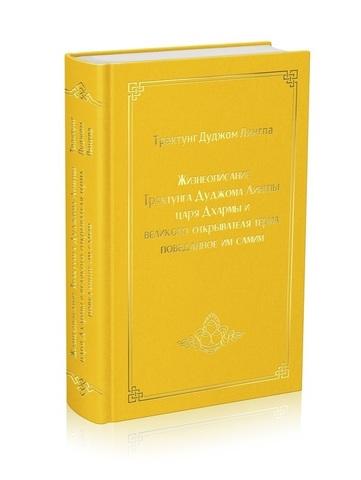 Жизнеописание Трактунга Дуджома Лингпы