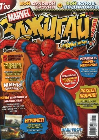 Marvel: Зажигай с нами! №1'08
