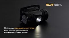 Купить Налобный фонарь Fenix HL35 Cree XP-G2 (R5) LED от производителя, недорого.
