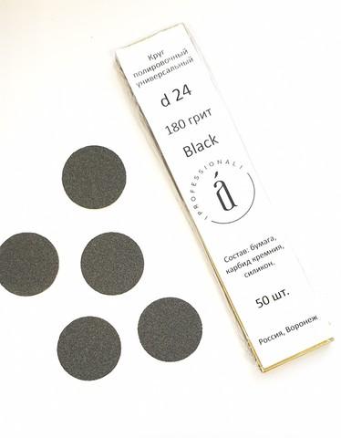 ATIS Файлы для педикюрных дисков 24 мм - 100 грит ЧЁРНЫЕ (50 штук)