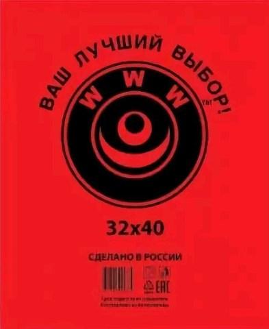 Полиэтиленовый пакет фасовочный, ПНД 32x40 (7) В пластах WWW красная (арт 70044)