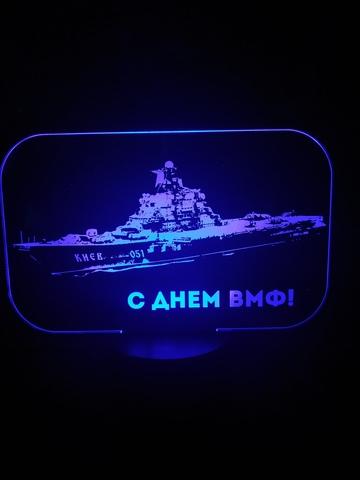 Подарок на день ВМФ