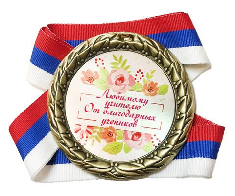 Медаль  «Любимому учителю» премиум (Розы)