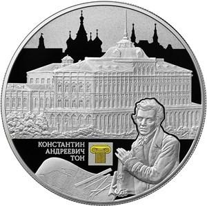 25 рублей. Константин Андреевич Тон. 2017 год. PROOF