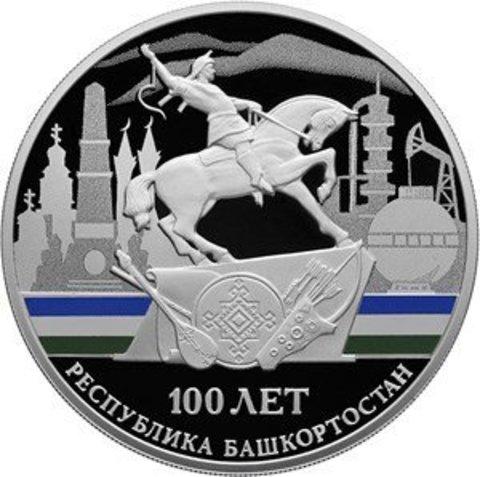 3 рубля. 100-летие образования Республики Башкортостан. 2019 год. PROOF