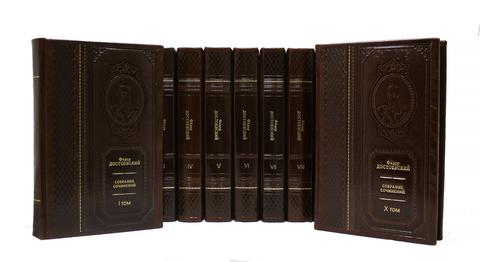 Достоевский Ф.М. Собрание сочинений. (в 10-ти томах)