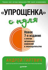 """""""Упрощенка"""" с нуля. Новое 7-е издание"""