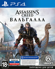 Assassin's Creed Вальгалла (Valhalla) PS4   PS5