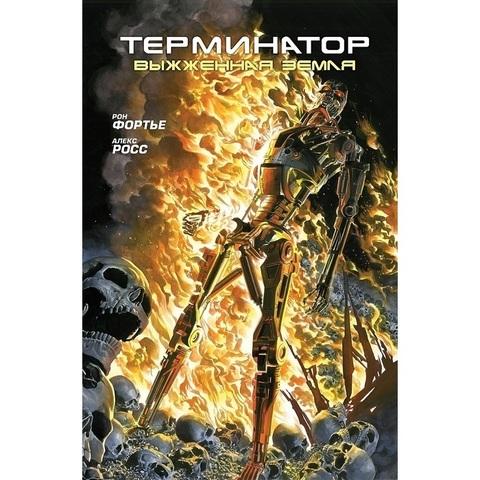 Терминатор. Выжженная земля
