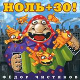 Фёдор Чистяков / Ноль+30! (CD)