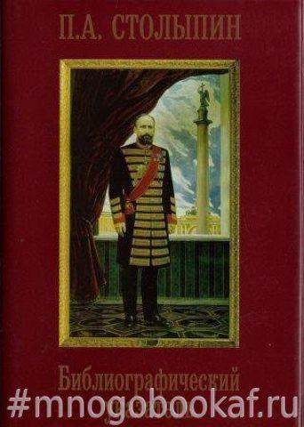 Столыпин П.А. Библиографический указатель