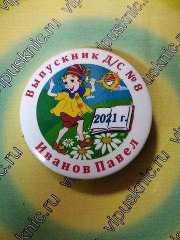 Значок «Выпускник детского сада» индивидуальный, диаметр 38мм