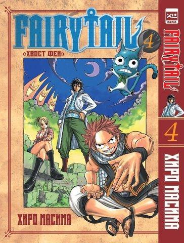 Fairy Tail. Хвост Феи. Том 4 (Б/У)