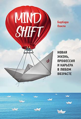 Mindshift. Новая жизнь, профессия и карьера в любом возрасте