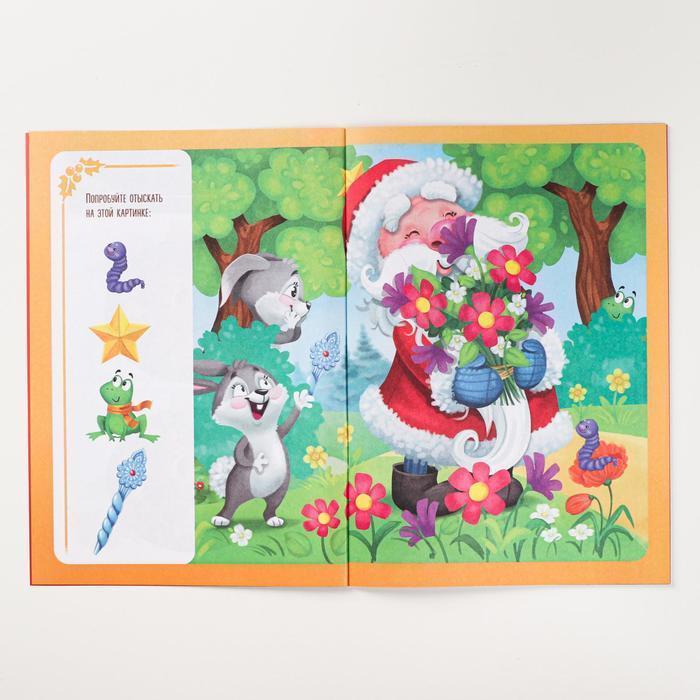 Игра-книга «Чем занять ребёнка? Найди и покажи», 26 страниц