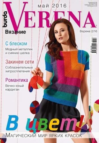 Журнал по вязанию Verena 2/2016