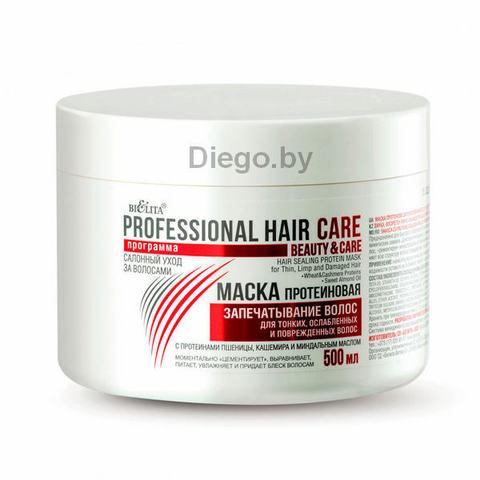 Маска протеиновая запечатывание волос для тонких, ослабленных и поврежденных волос , 500 мл ( Professional Hair Care )