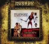 Пикник / Харакири (CD)