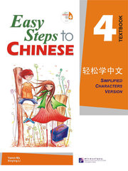 Easy Steps to Chinese vol.4 - Textbook with 1CD
