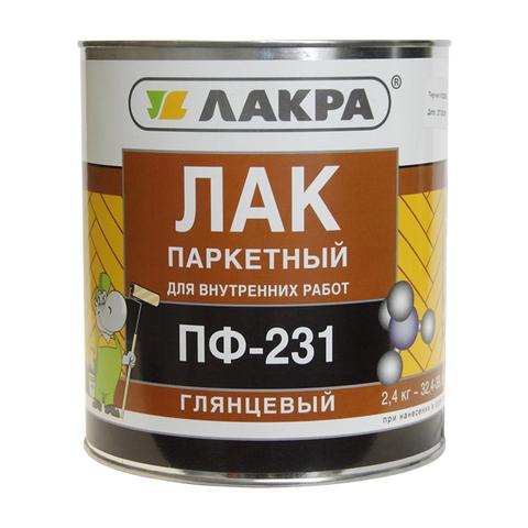 Лак ПФ-231 паркетный (2,4кг) (Л-С)
