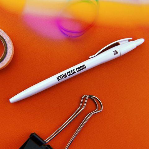 Ручка купи себе свою