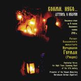 Иеродиакон Герман (Рябцев) / Вонми, Небо… (LP)