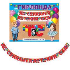 ZP Гирлянда буквы До свидания, детский сад 230см