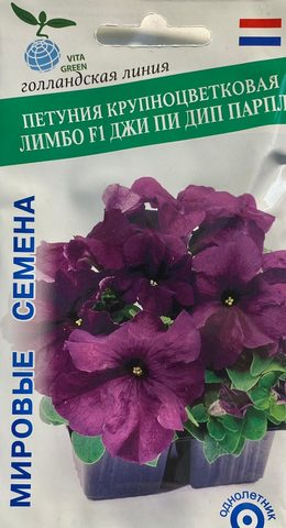 Семена Петуния крупноцветковая Лимбо F1 Джи Пи Дип Парпл (Hem Genetics)