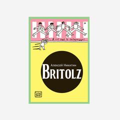 Britolz (предзаказ)