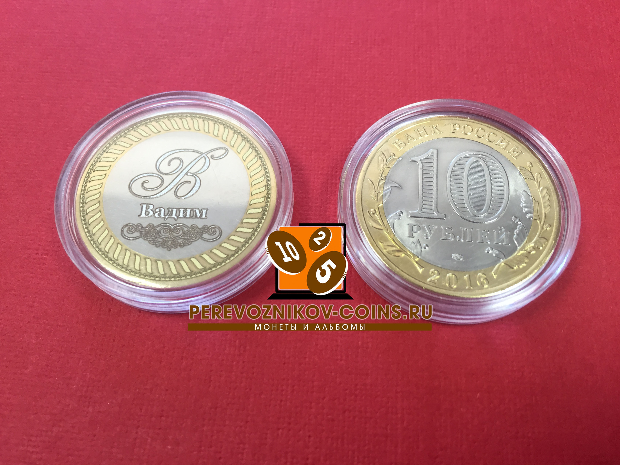 Вадим. Гравированная монета 10 рублей