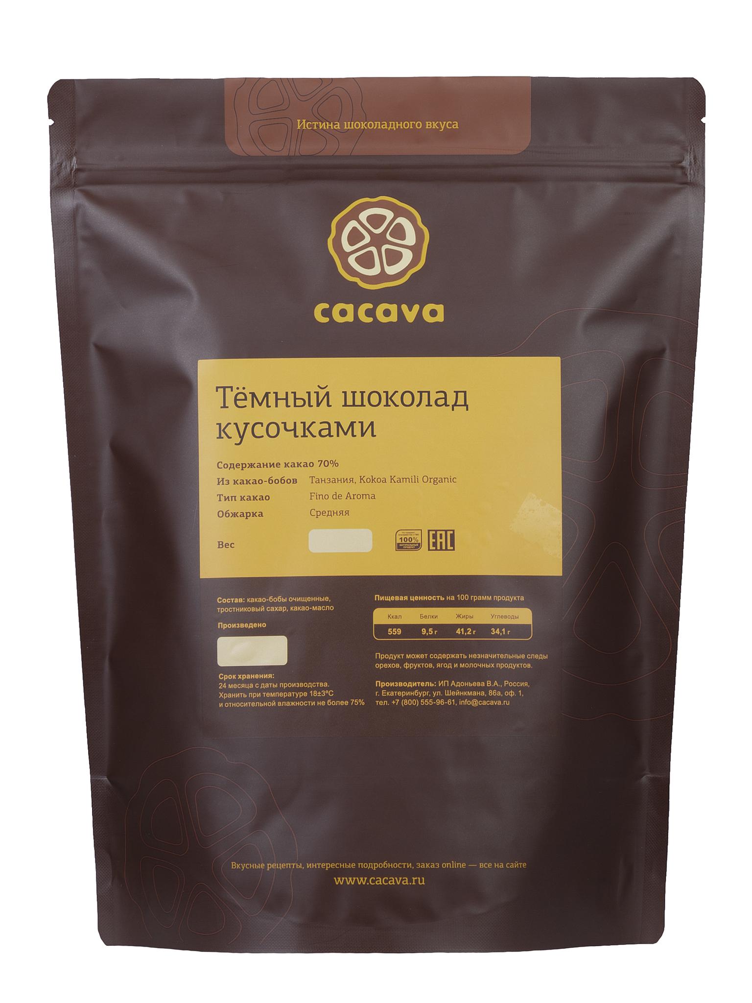 Тёмный шоколад 70 % какао (Танзания, Kokoa Kamili), упаковка 1 кг