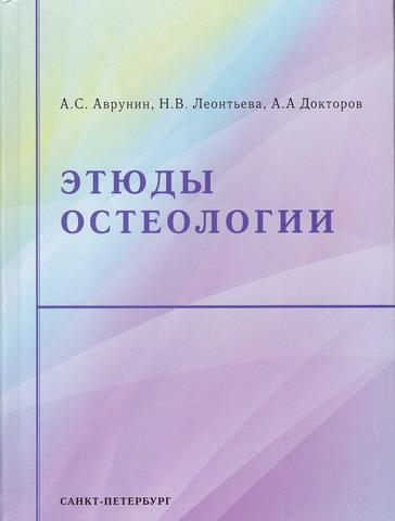 Этюды остеологии // Аврунин А. С., Леонтьева Н. В., Докторов А. А.