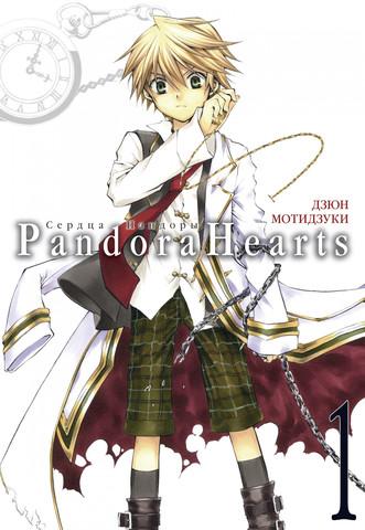 Мотидзуки Дз. Сердца Пандоры. Книга 1
