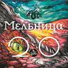 Мельница / Мельница 2.0 (LP)